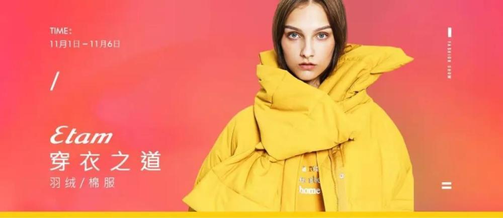 fashion brand