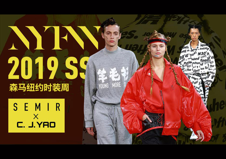Semir X C.J.Yao -- 2019 S/S Womenswear on NYFW Catwalk