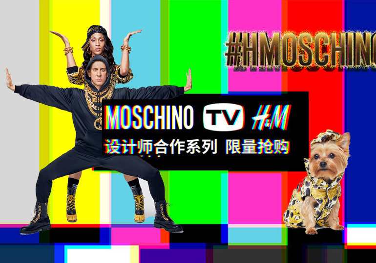 Got MOSCHINO [tv] H&M? (1)