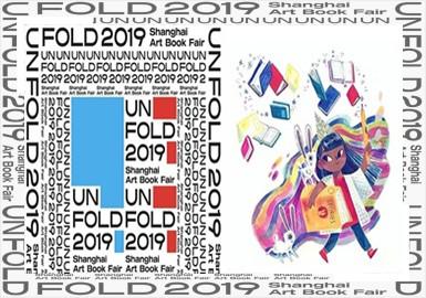 Illustrations -- Shanghai Art Book Fair 2019
