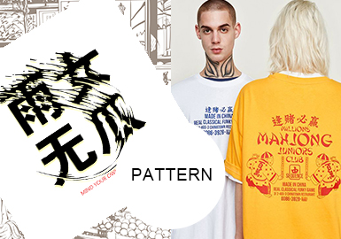 The Chinese Accent-- Pattern Trend for The Chinese Fashion