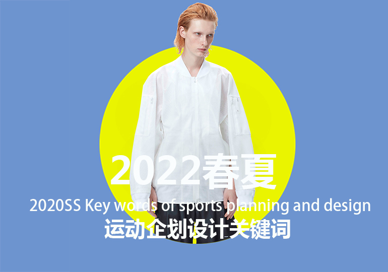 Key Words for S/S 2022 Sportswear Design and Development