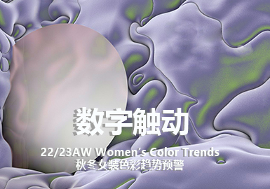 Digital Touch(Part One) -- The Color Trend for Womenswear